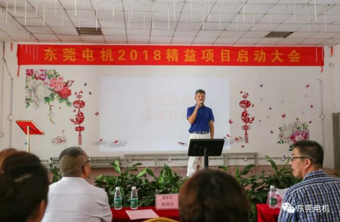 东莞电机精益项目启动大会